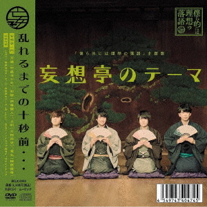 """Bokurateki niwa Riso no Rakugo"" Main Theme Song ""Mosotei no Theme"" / Mosotei Ichimon"