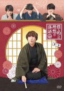 Bokura Teki ni wa Riso no Rakugo / Variety