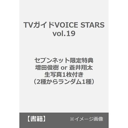 TV Guide VOICE STARS vol.19 / Tokyo News Service