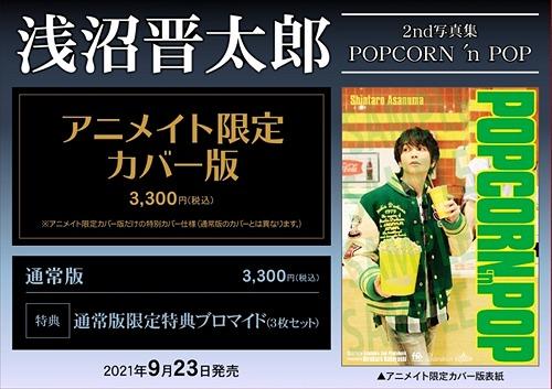 """Asanuma Shintaro 2nd Photobook """"POPCORN 'n POP"""" / Asanuma Shintaro"""