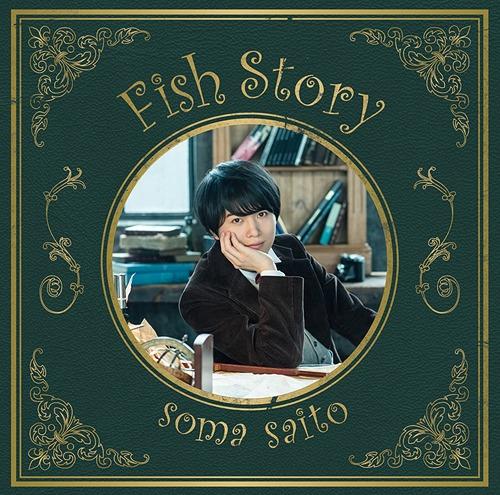 Fish Story / Soma Saito