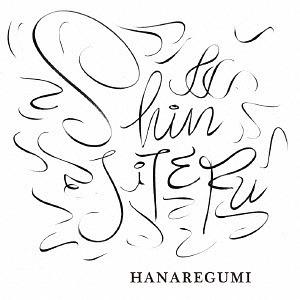 SHINJITERU / Hanaregumi