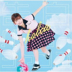 Kokuhaku Bungy Jump / halca