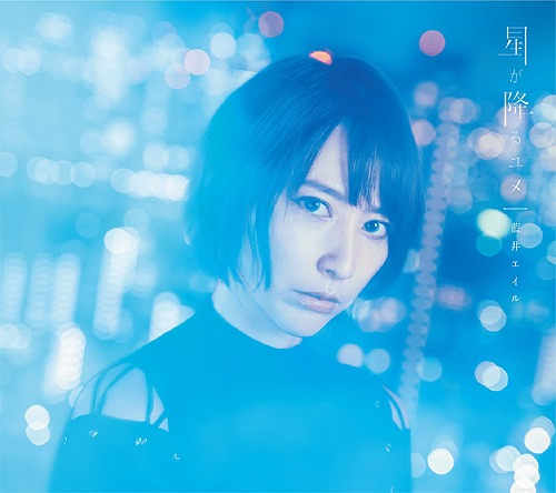 Hoshi ga Furu Yume / Eir Aoi