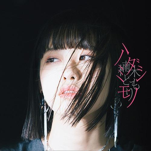 Hamidashimono / Tomori Kusunoki