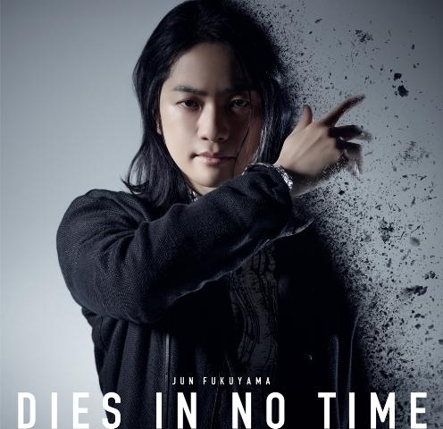 Dies In No Time / Jun Fukuyama