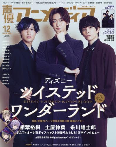 Seiyu Animedia / Seiyu Animedia Henshubu