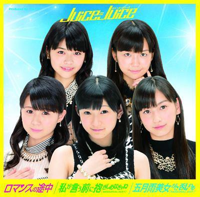 Romance No Tochuu / Watashi Ga Iu Mae Ni Dakishimenakyane / Samidare Bijo Ga Samidareru [[w/ DVD, Limited Edition]/Type A]