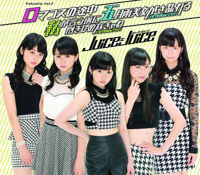 Romance No Tochuu / Watashi Ga Iu Mae Ni Dakishimenakyane / Samidare Bijo Ga Samidareru [Regular Edition]