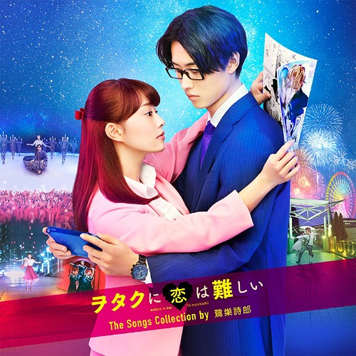 """Wotakoi: Love is Hard for Otaku (Movie)"" The Songs Collection By Sagisu Shiro / V.A."