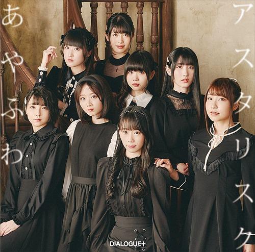 Ayafuwa Asterisk / DIALOGUE+
