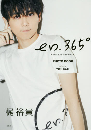 en.365 Do PHOTO BOOK / Yuki Kaji