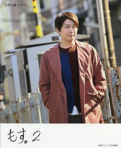 Ono Daisuke Mosu. / Daisuke Ono