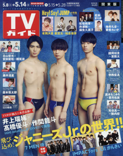 Weekly TV Guide [kanto area version] / Tokyo News Service