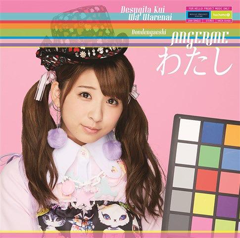 Desugita Kui wa Utarenai / Dondengaeshi / Watashi / ANGEREME