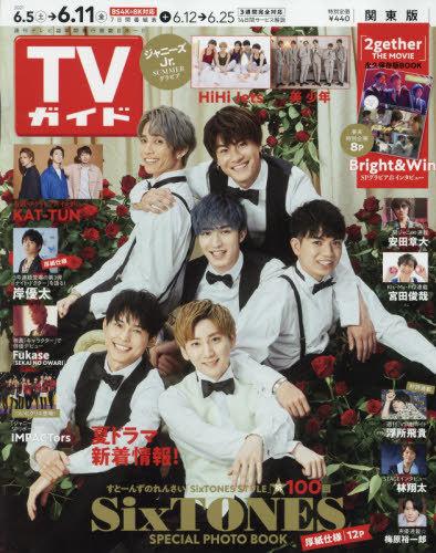 Weekly TV Guide / Tokyo News Tsushinsha