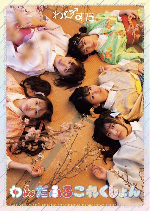 Wa-suta First Photo Book: Wonderful Collection / Wa-suta