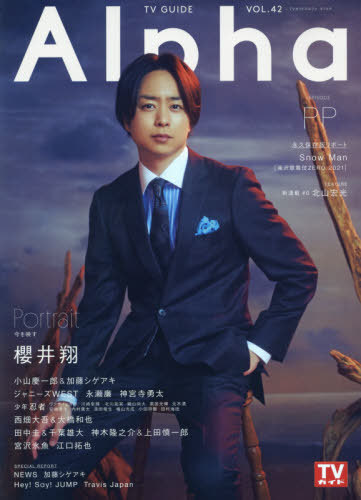 TV Guide Alpha / Tokyo News Service