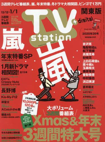 TV Station East / Daiyamondosha