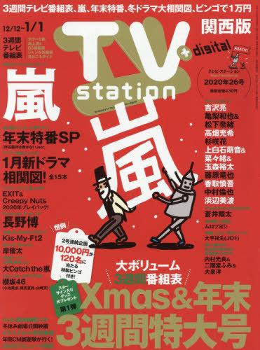 TV Station West / Daiyamondosha