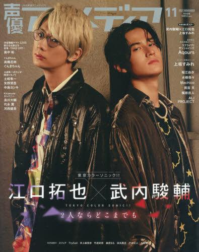 Seiyu Animedia / Gakken plus