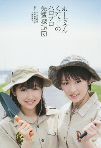 Ma-chan Kudo no Haropuro Senpai Tanpo / Masaki Sato / Haruka Kudo