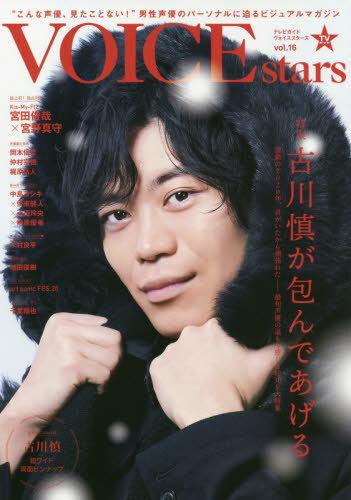 TV Guide VOICE STARS / Tokyo News Tsushinsha