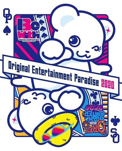 Ore Para 2020 Blu-ray -ORE!! SUMMER 2020- & -Original Entertainment Paradise -Ore Para- 2020 Be with- BOX Complete Edition / Daisuke Ono, Kenichi Suzumura, Shotaro Morikubo, Takuma Terashima