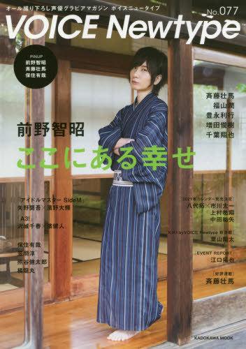 VOICE Newtype 77 / KADOKAWA