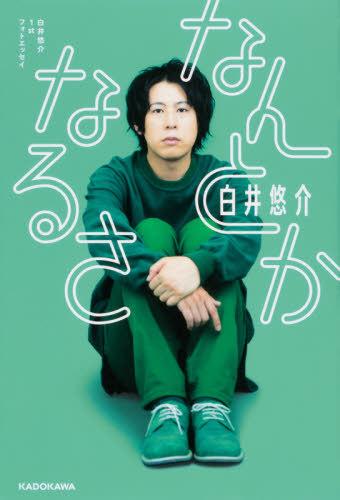 Shirai Yusuke 1st Photo Essay Nantokanarusa / Yusuke Shirai