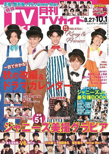Monthly TV Guide [Kanto area version] / Tokyo News Tsushinsha