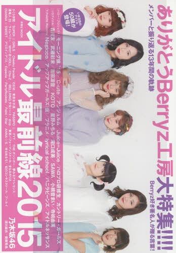 Idol Saizensen 2015 / Yosensha