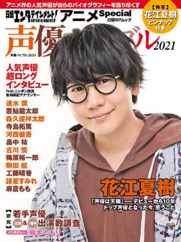 Nikkei Entertainment! Anime Special Seiyu Bible / Nikkei Entertainment!