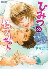 Himitsu no Sefure chan [with original autograph]