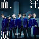 Chi, Ase, Namida / BTS (Bangtan Boys)