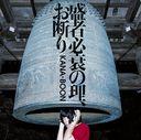 JOUSHA HISSUI NO KOTOWARI. OKOTOWARI / KANA-BOON
