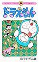 Doraemon / Fujiko F Fujio