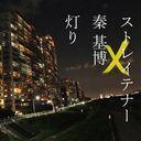 Akari / Straightener x Motohiro Hata