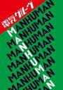 MAN HUMAN / Denki Groove