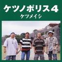 Ketsunopolice 4 / Ketsumeishi
