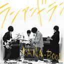 Run And Run / KANA-BOON