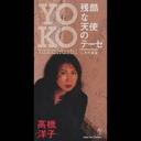 Cruel Angel Theses / Yoko Takahashi