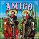 Amigo / Ukasukaji