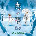 Koi no Yume. feat.erica / Hazzie