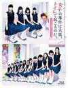 """""""Joshi no Jiken wa Taitei, Toire de Okorunoda"""" (Schoolgirl's Cat Fight Often Starts in the Bathroom) / Japanese Movie"""