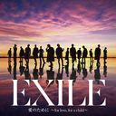 Ai no Tame ni - for love, for a child - / Shunkan Eternal / EXILE / EXILE THE SECOND