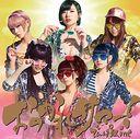 Otsukare Summer! / DEMPA GUMI.inc