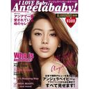 I LOVE Baby, Angelababy! All About Angelababy / avex / Angelababy