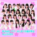 Sakura Baby Love [Type A] / ALLOVER