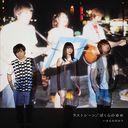 Last Scene / Bokura no Yume / Ikimonogakari